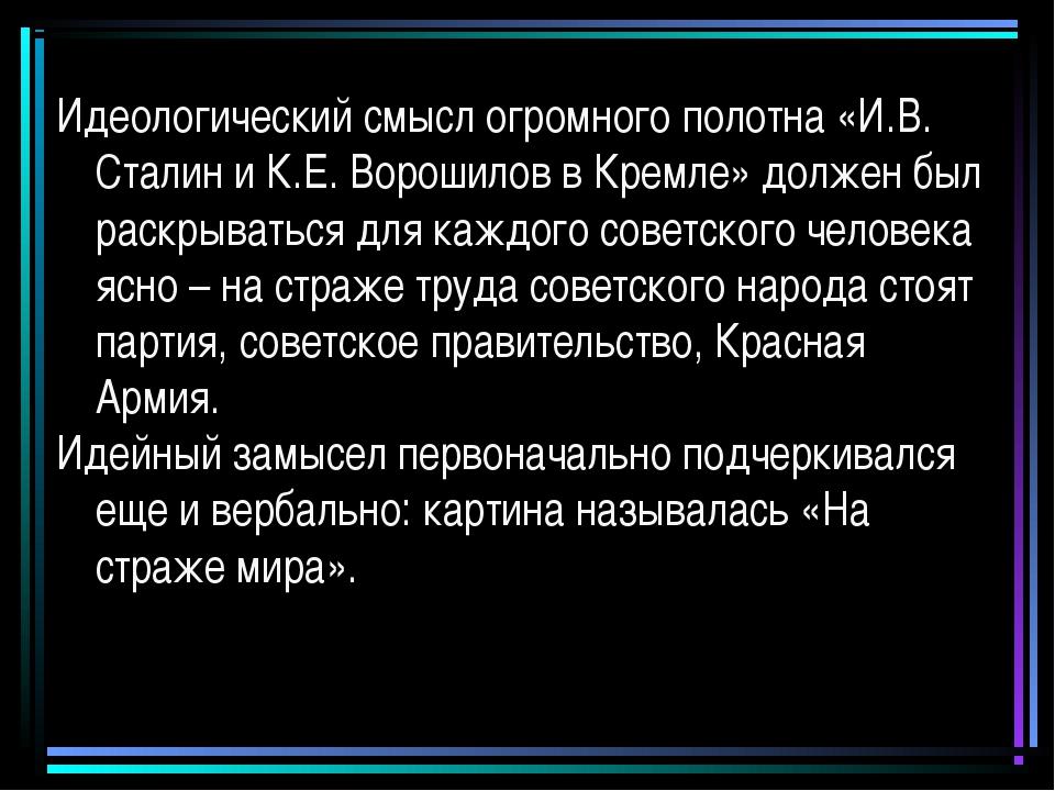 Идеологический смысл огромного полотна «И.В. Сталин и К.Е. Ворошилов в Кремле...