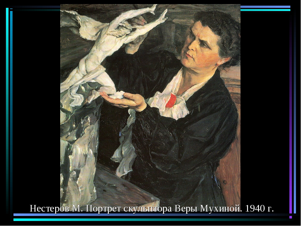 Нестеров М. Портрет скульптора Веры Мухиной. 1940 г.