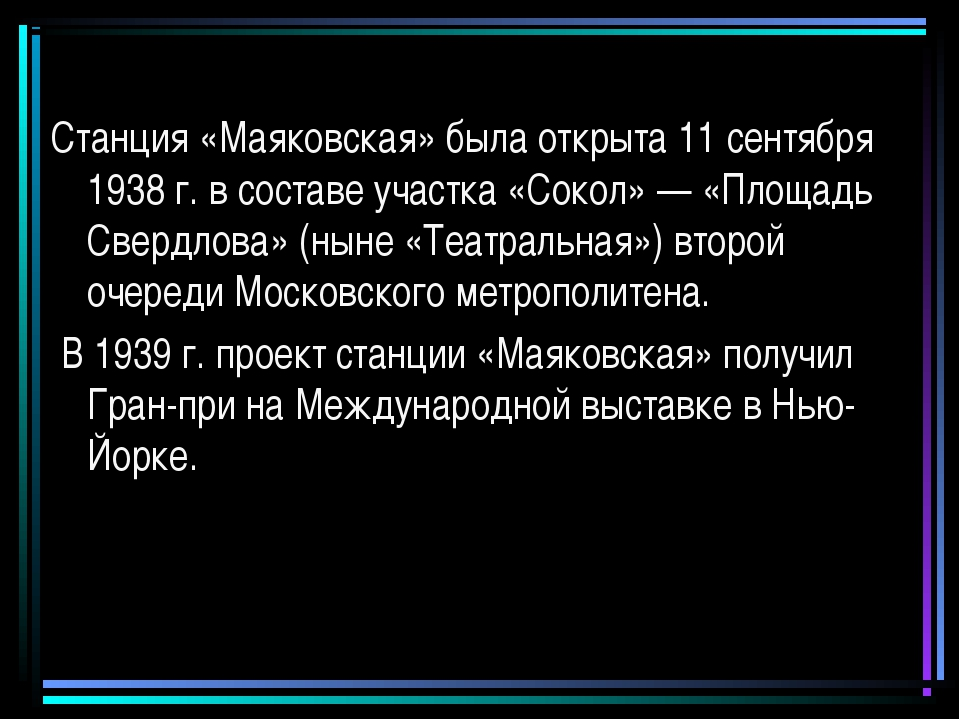 Станция «Маяковская» была открыта 11 сентября 1938 г. в составе участка «Соко...