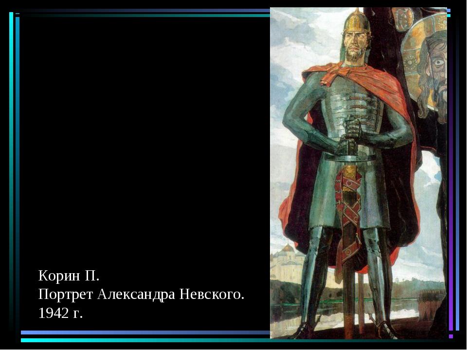Корин П. Портрет Александра Невского. 1942 г.