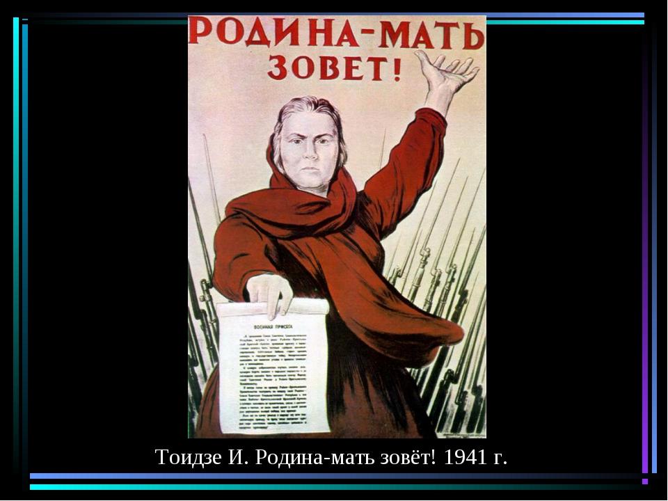 Тоидзе И. Родина-мать зовёт! 1941 г.