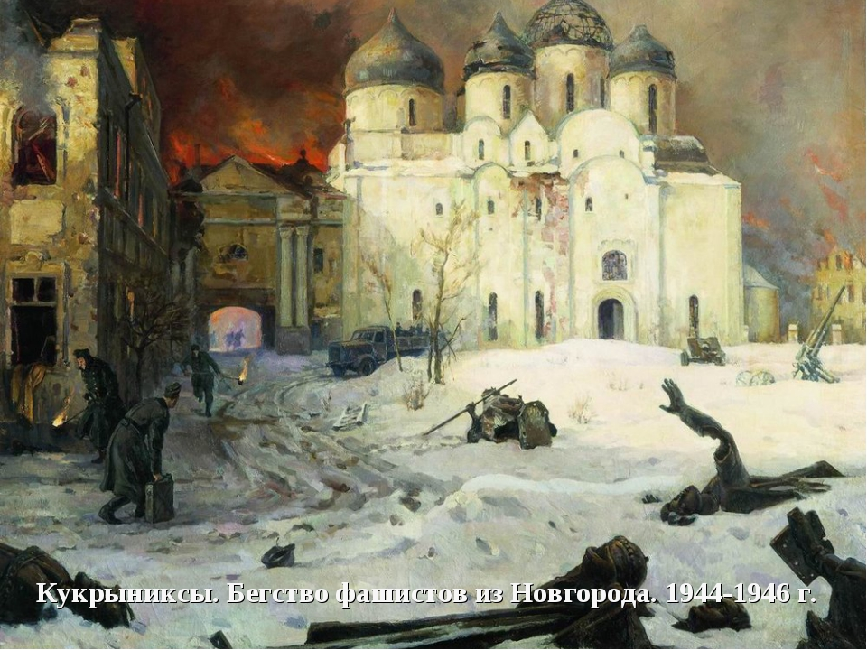 Кукрыниксы. Бегство фашистов из Новгорода. 1944-1946 г.