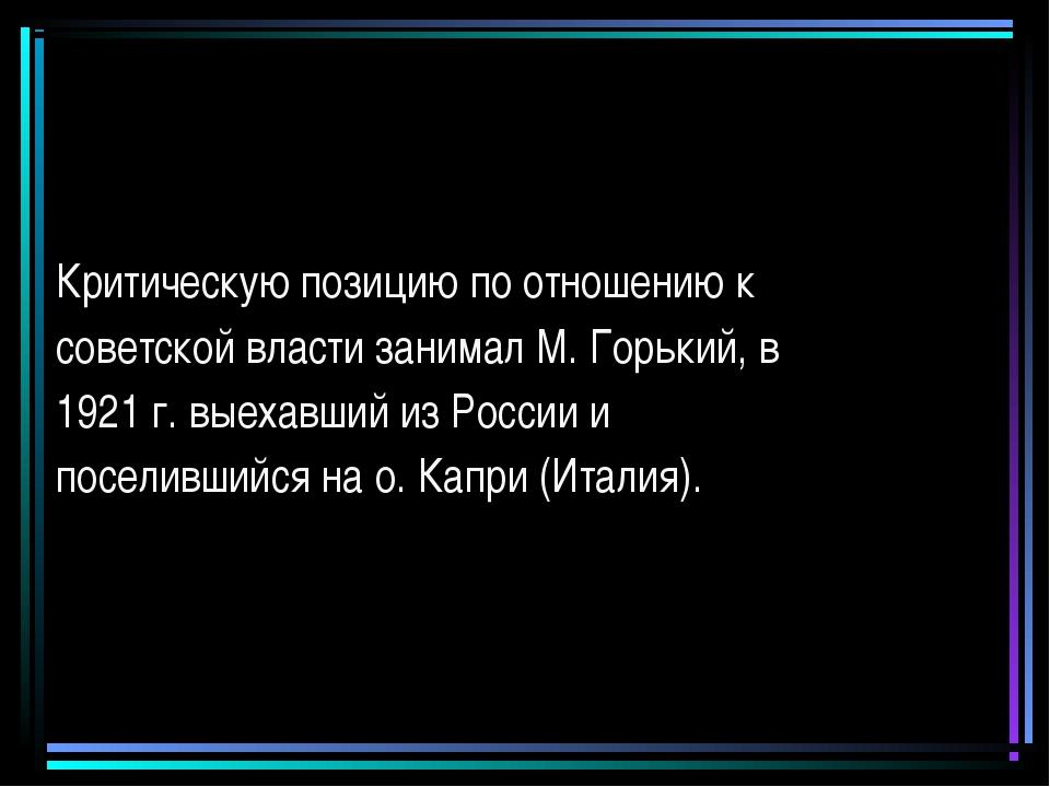 Критическую позицию по отношению к советской власти занимал М. Горький, в 192...