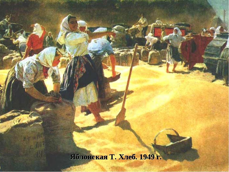 Яблонская Т. Хлеб. 1949 г.