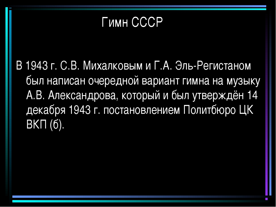 Гимн СССР В 1943 г. С.В. Михалковым и Г.А. Эль-Регистаном был написан очередн...