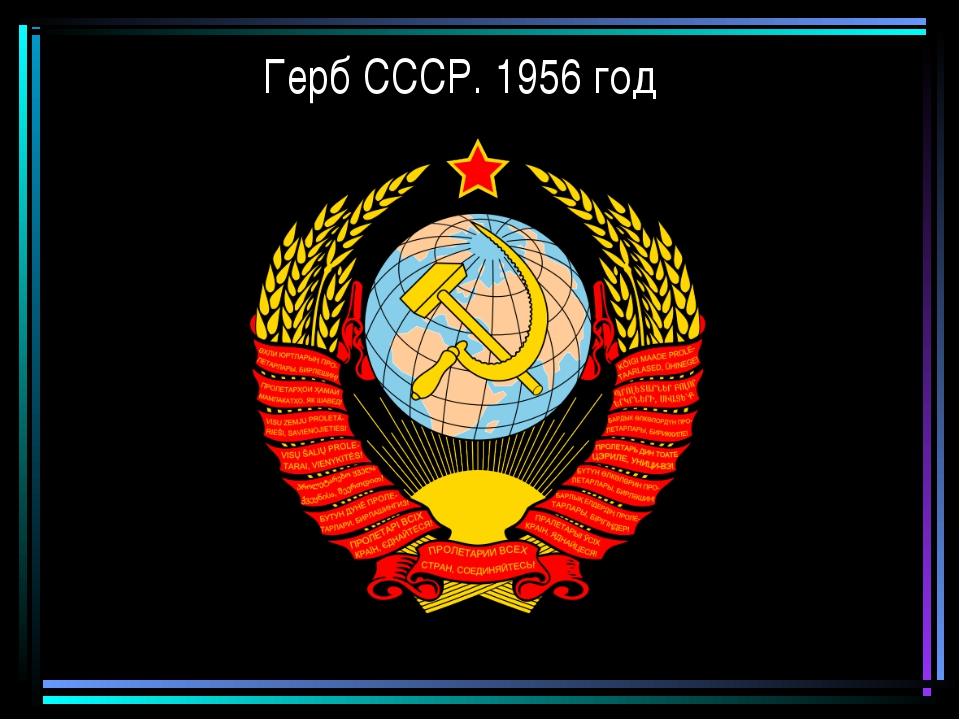 Герб СССР. 1956 год