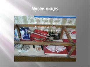 Музей лицея