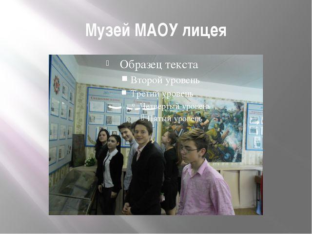 Музей МАОУ лицея