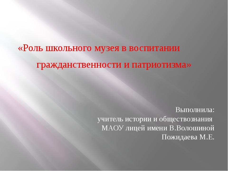 «Роль школьного музея в воспитании гражданственности и патриотизма» Выполнил...