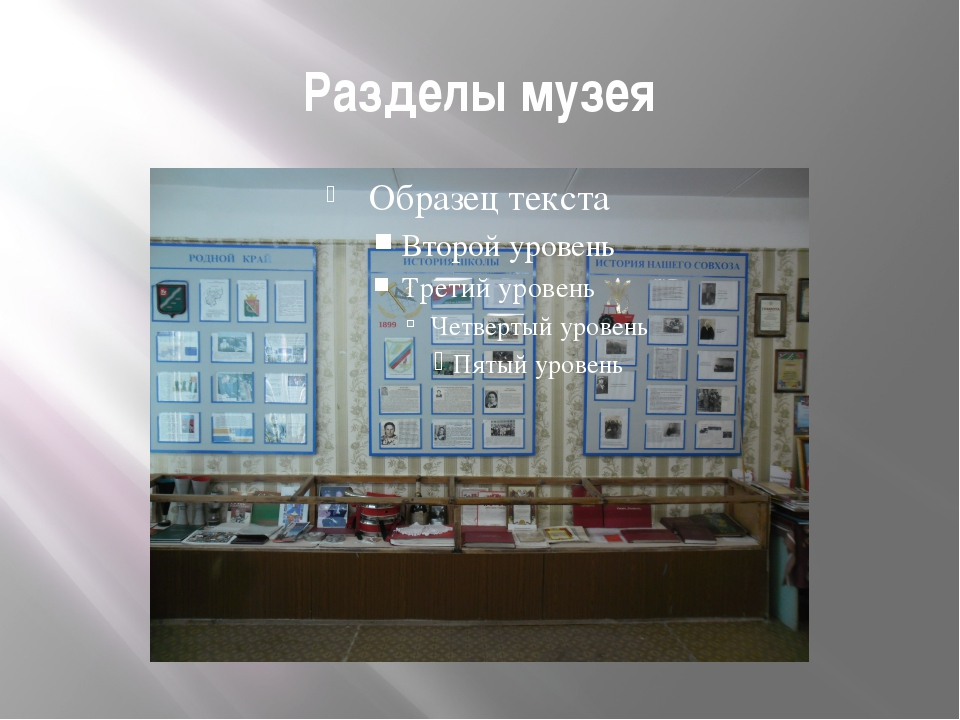Разделы музея