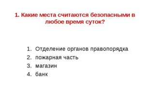 1. Какие места считаются безопасными в любое время суток? Отделение органов п