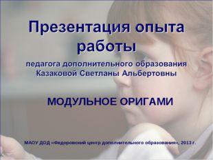 МОДУЛЬНОЕ ОРИГАМИ МАОУ ДОД «Федоровский центр дополнительного образования», 2