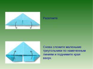 Снова сложите маленькие треугольники по намеченным линиям и поднимите края вв