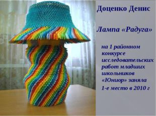 Доценко Денис Лампа «Радуга» на 1 районном конкурсе исследовательских работ м