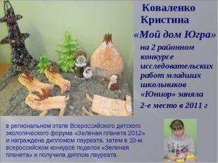 Коваленко Кристина «Мой дом Югра» на 2 районном конкурсе исследовательских р