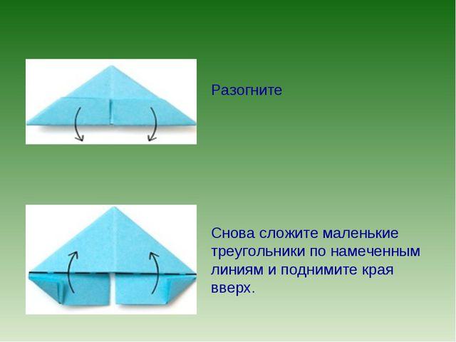 Снова сложите маленькие треугольники по намеченным линиям и поднимите края вв...