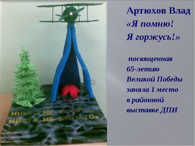 Артюхов Влад «Я помню! Я горжусь!» посвященная 65-летию Великой Победы заняла...