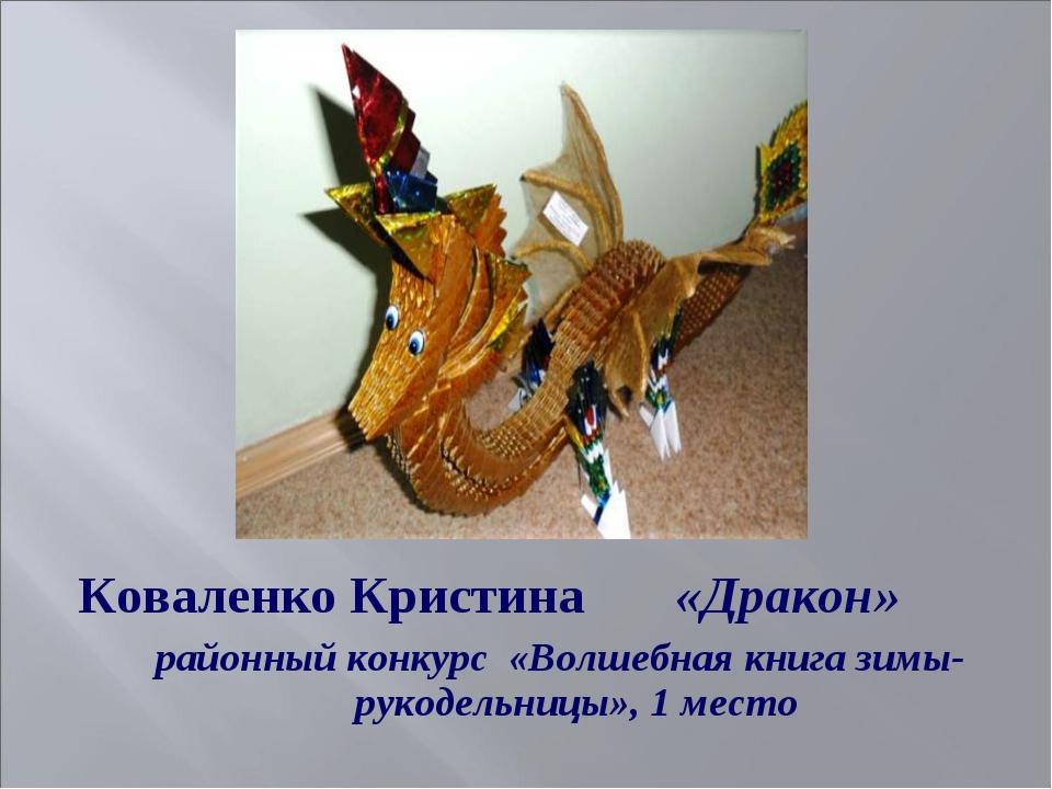 Коваленко Кристина «Дракон» районный конкурс «Волшебная книга зимы-рукодельни...