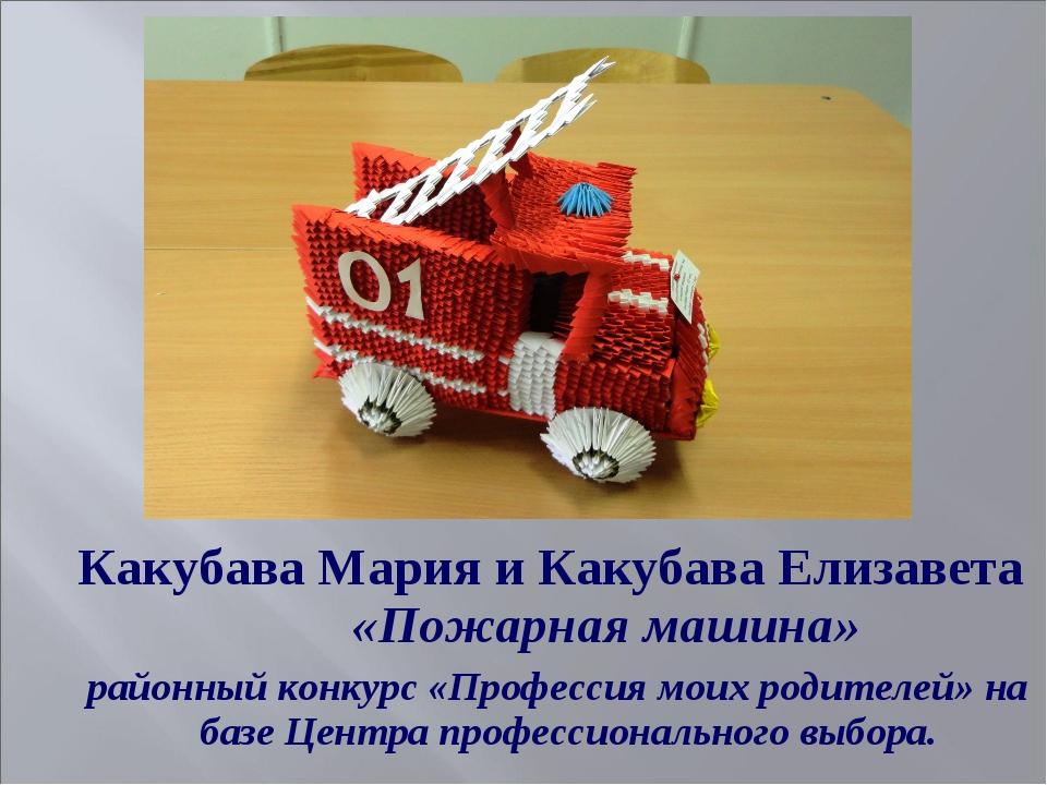 Какубава Мария и Какубава Елизавета «Пожарная машина» районный конкурс «Профе...
