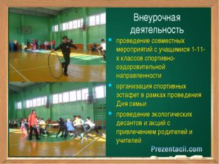 Внеурочная деятельность проведение совместных мероприятий с учащимися 1-11-х