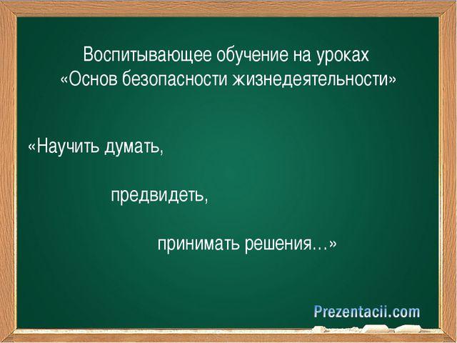 Общественная деятельность как средство воспитания учащихся Воспитывающее обуч...