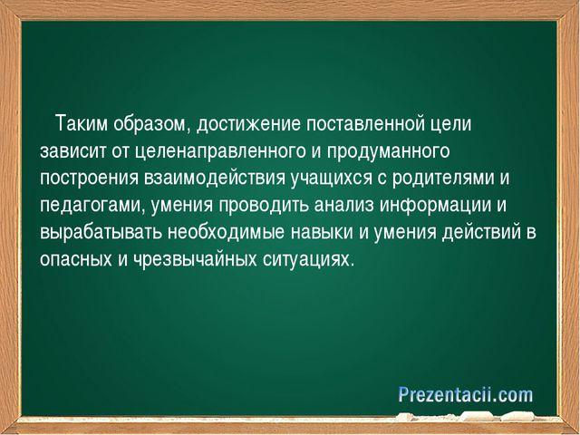 Таким образом, достижение поставленной цели зависит от целенаправленного и п...