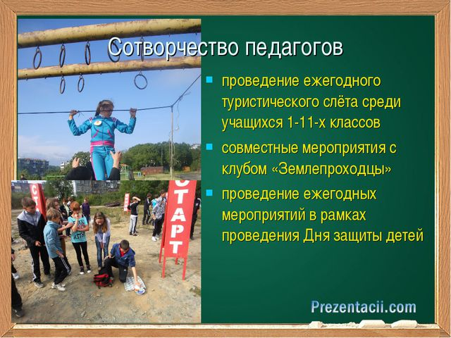 проведение ежегодного туристического слёта среди учащихся 1-11-х классов совм...