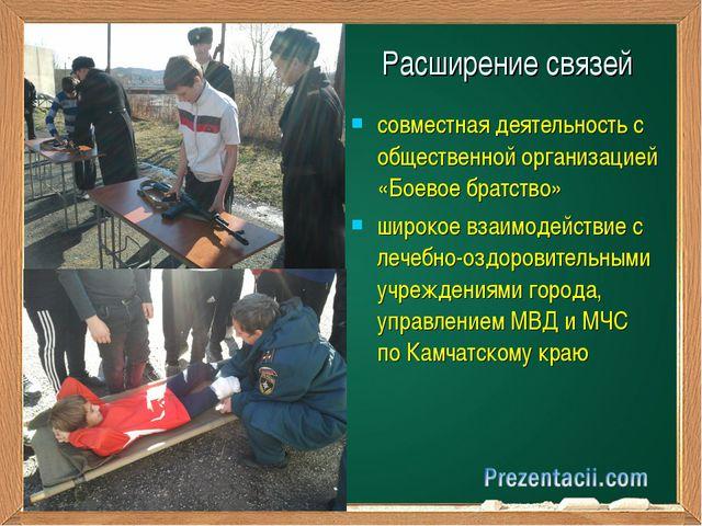 совместная деятельность с общественной организацией «Боевое братство» широкое...