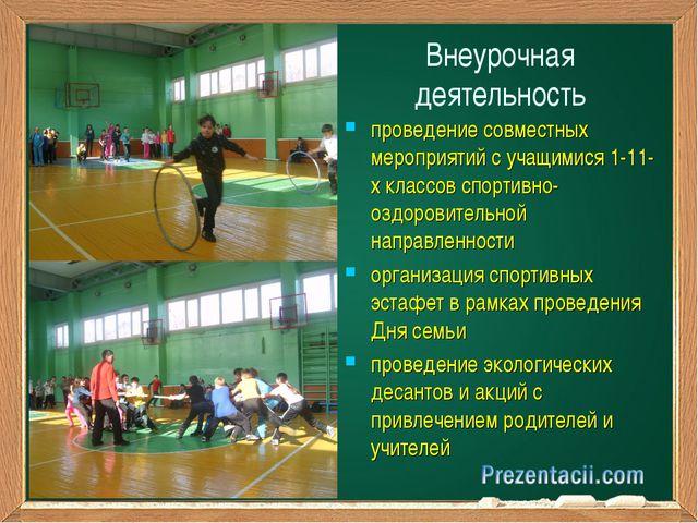 Внеурочная деятельность проведение совместных мероприятий с учащимися 1-11-х...