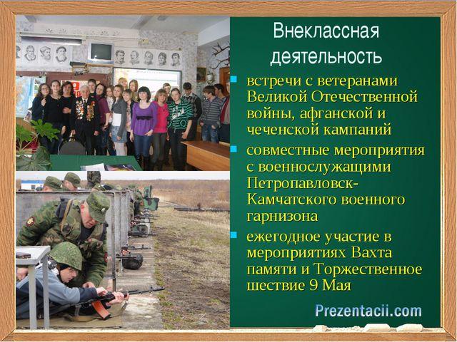 встречи с ветеранами Великой Отечественной войны, афганской и чеченской кампа...