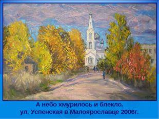 А небо хмурилось и блекло. ул. Успенская в Малоярославце 2006г.
