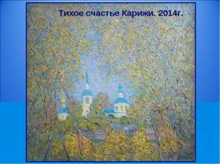 Тихое счастье Карижи. 2014г.