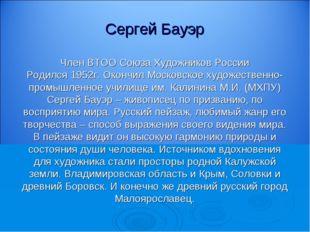 Сергей Бауэр Член ВТОО Союза Художников России Родился 1952г. Окончил Московс