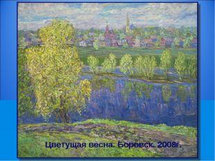 Цветущая весна. Боровск. 2008г.