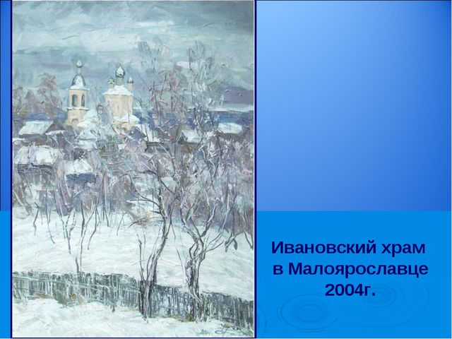 Ивановский храм в Малоярославце 2004г.