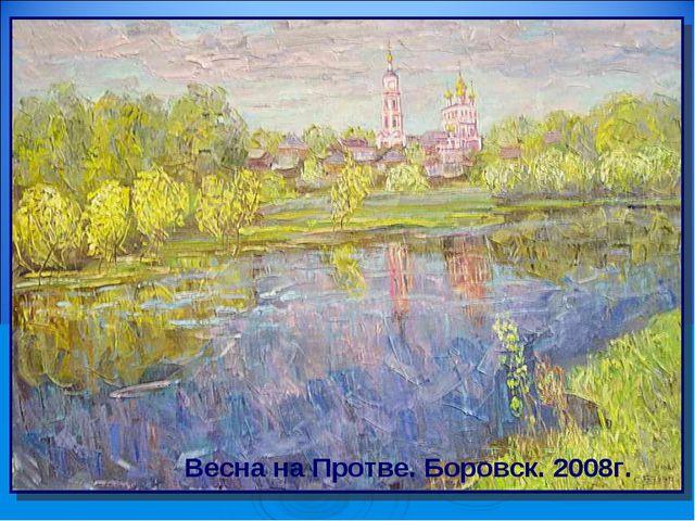 Весна на Протве. Боровск. 2008г.