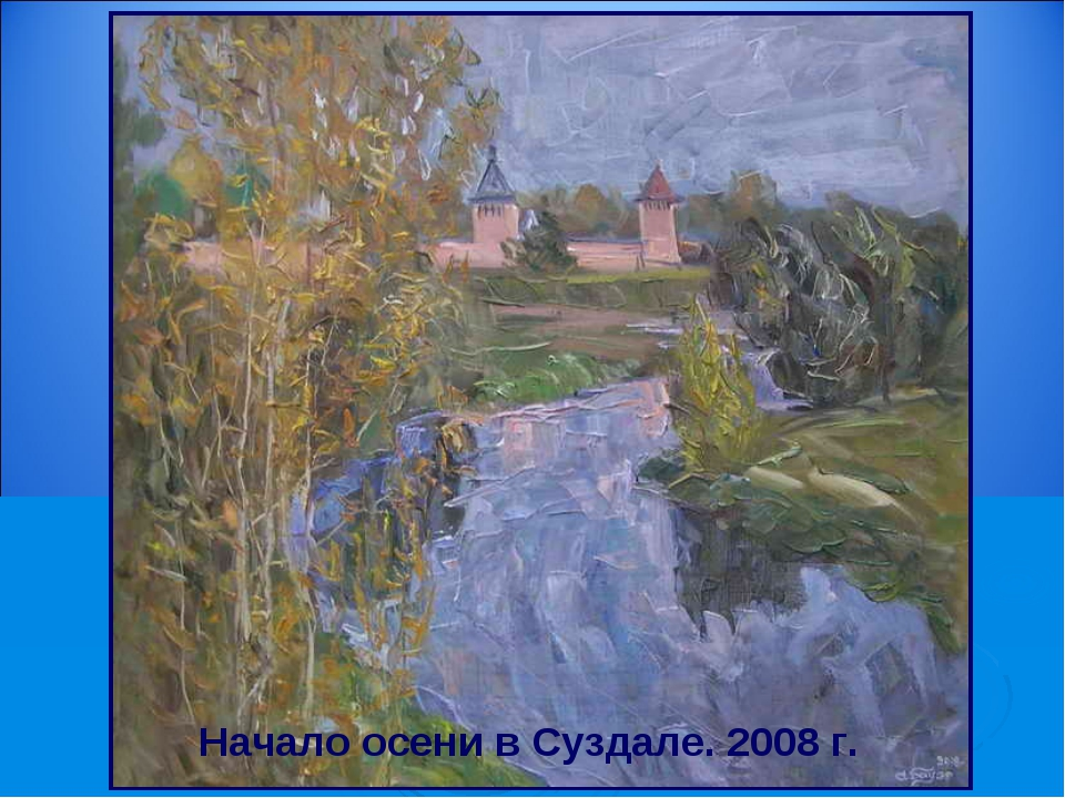 Начало осени в Суздале. 2008 г.