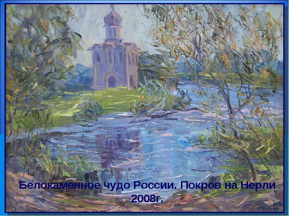 Белокаменное чудо России. Покров на Нерли 2008г.