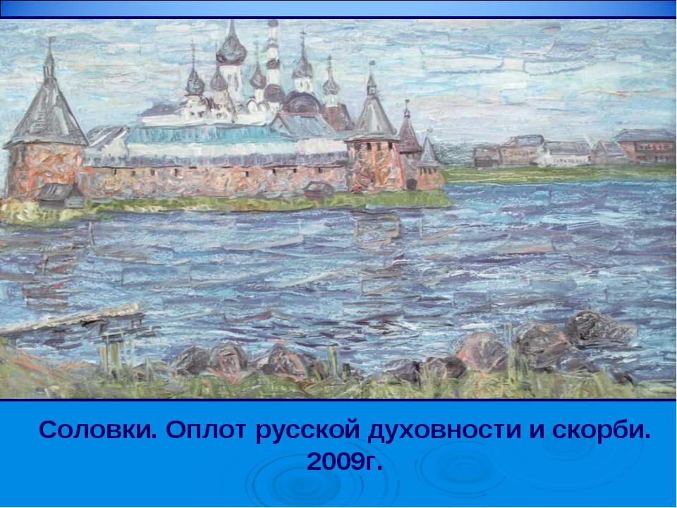 Соловки. Оплот русской духовности и скорби. 2009г.
