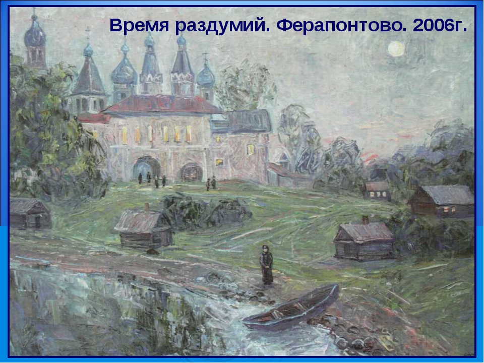 Время раздумий. Ферапонтово. 2006г.