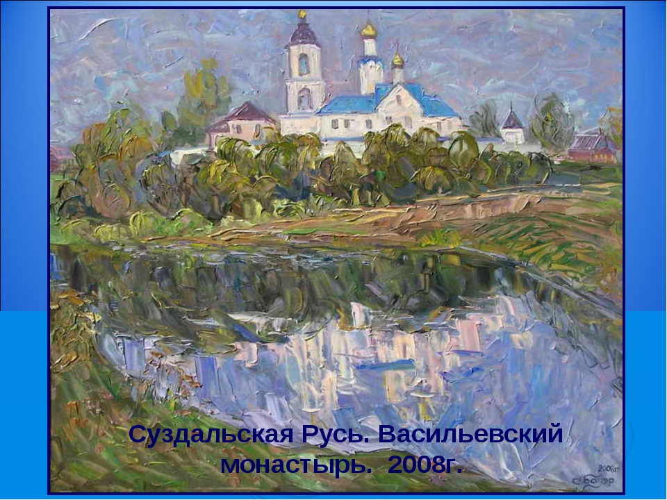 Суздальская Русь. Васильевский монастырь. 2008г.