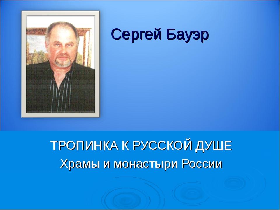 Сергей Бауэр ТРОПИНКА К РУССКОЙ ДУШЕ Храмы и монастыри России
