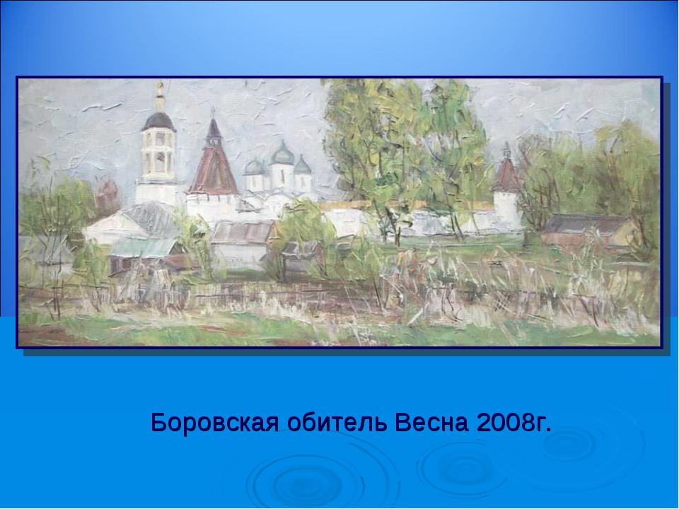 Боровская обитель Весна 2008г.
