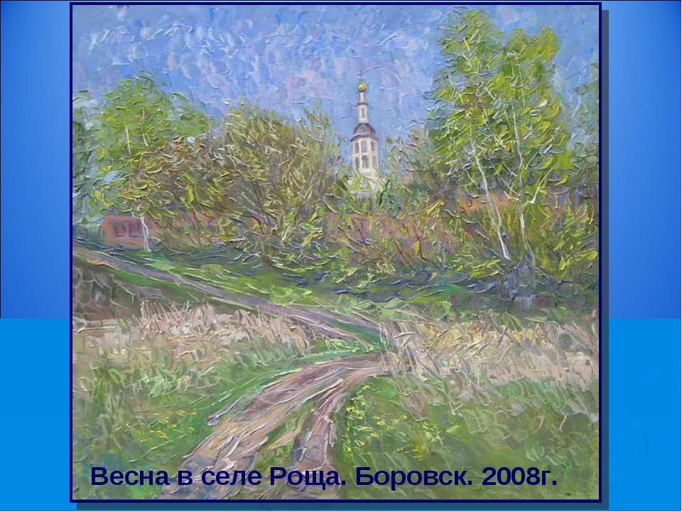 Весна в селе Роща. Боровск. 2008г.