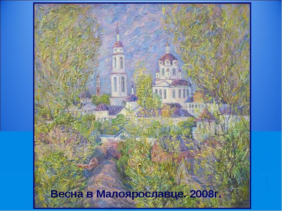 Весна в Малоярославце. 2008г.