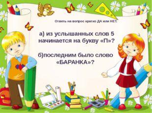 Ответь на вопрос кратко ДА или НЕТ. а) из услышанных слов 5 начинается на бук