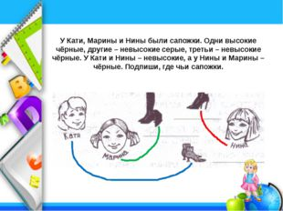 У Кати, Марины и Нины были сапожки. Одни высокие чёрные, другие – невысокие с