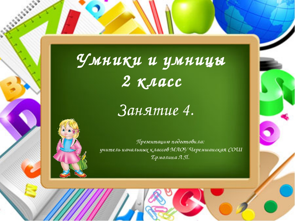 Умники и умницы 2 класс Занятие 4. Презентацию подготовила: учитель начальных...