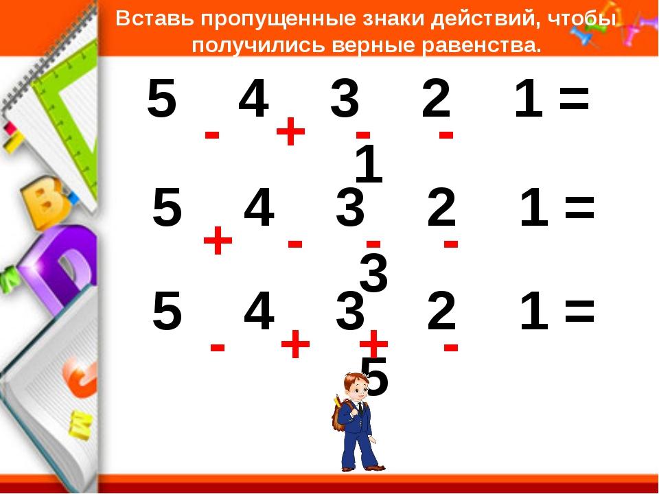 Вставь пропущенные знаки действий, чтобы получились верные равенства. 5 4 3 2...