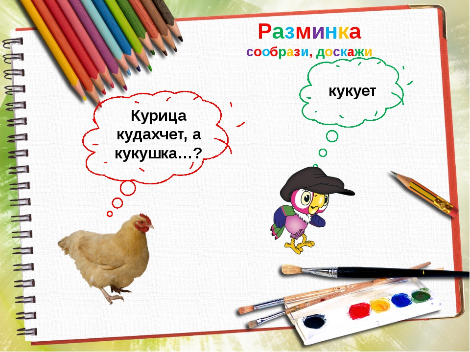 Разминка сообрази, доскажи Курица кудахчет, а кукушка…? кукует